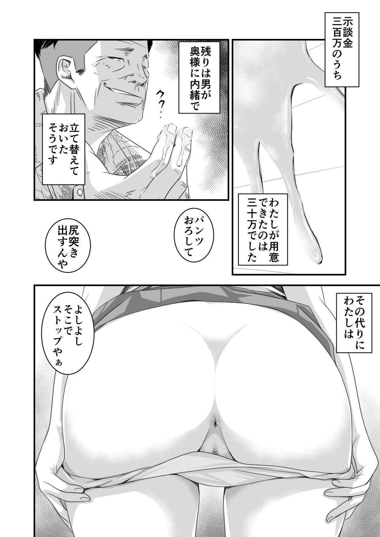 Tsugunai Tsuma 3 15