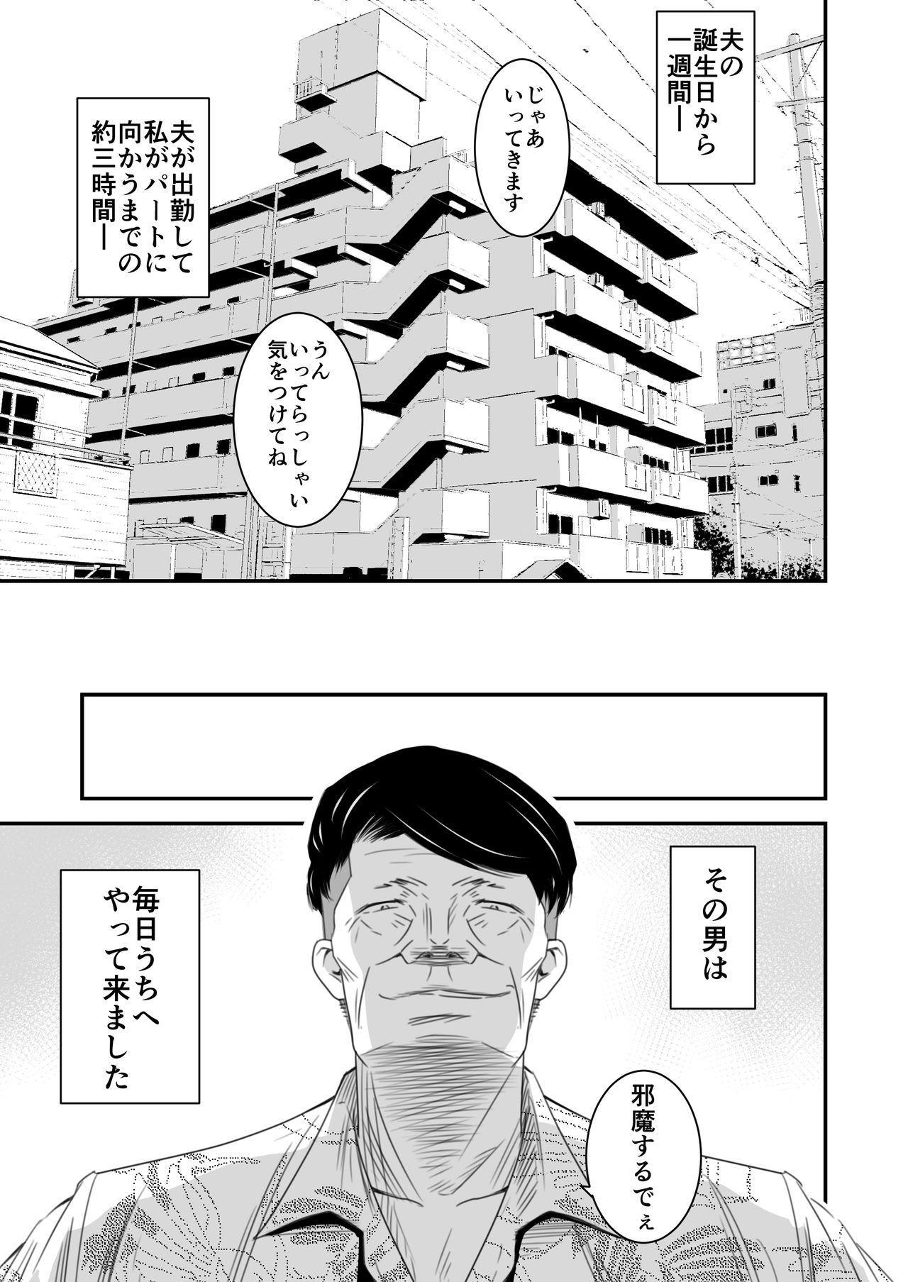 Tsugunai Tsuma 3 2