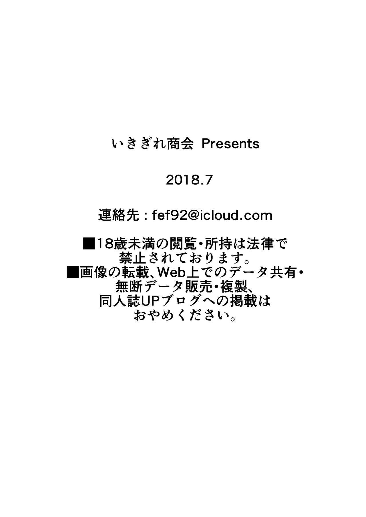 Tsugunai Tsuma 3 30
