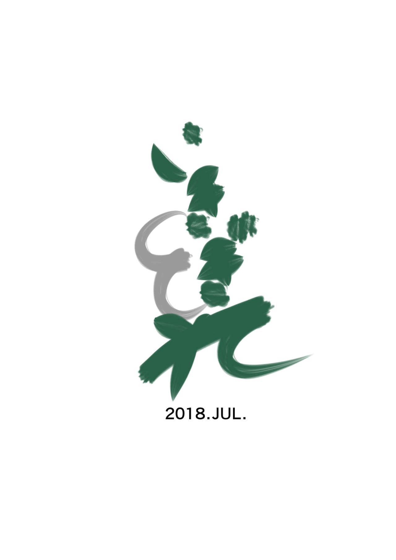 Tsugunai Tsuma 3 31