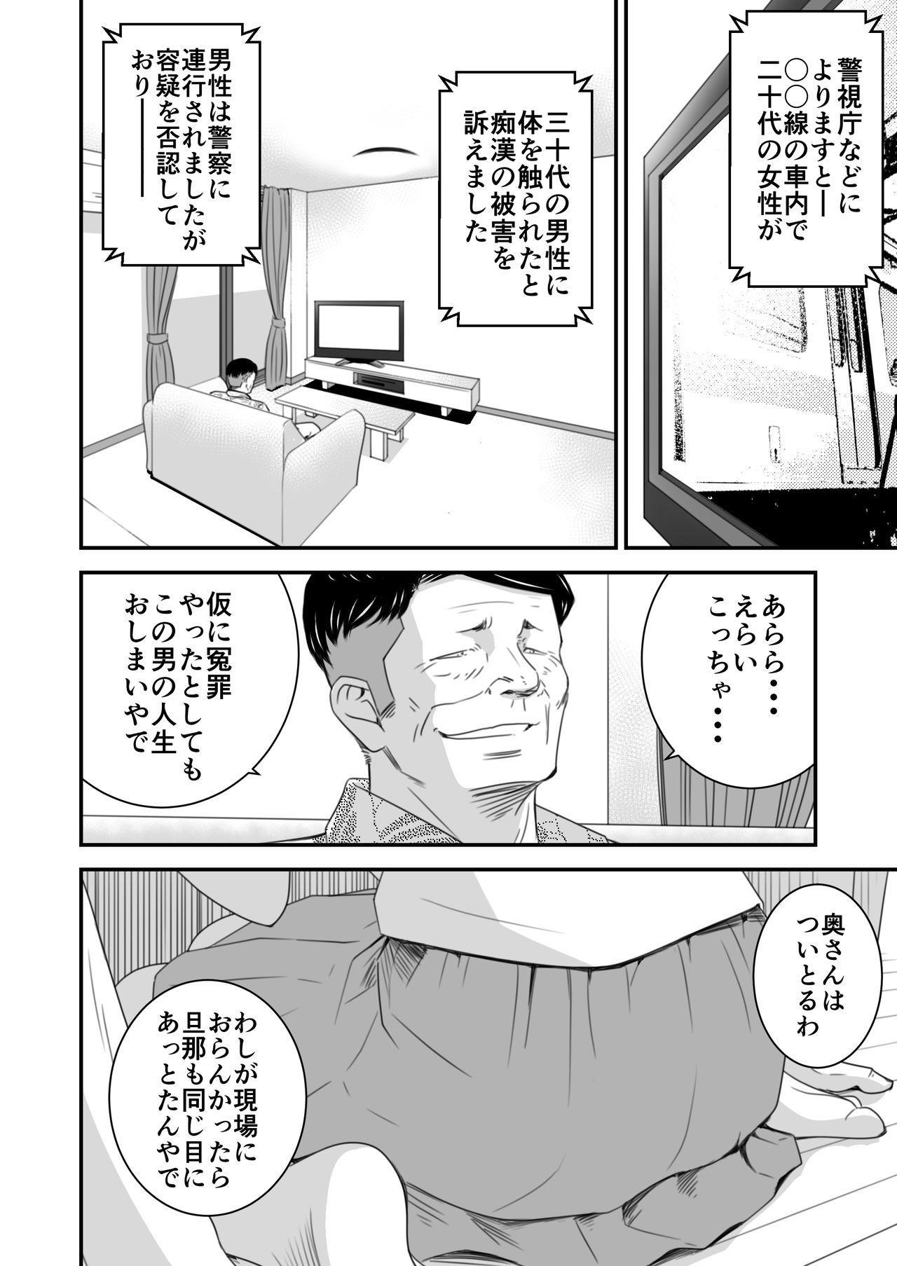 Tsugunai Tsuma 3 3