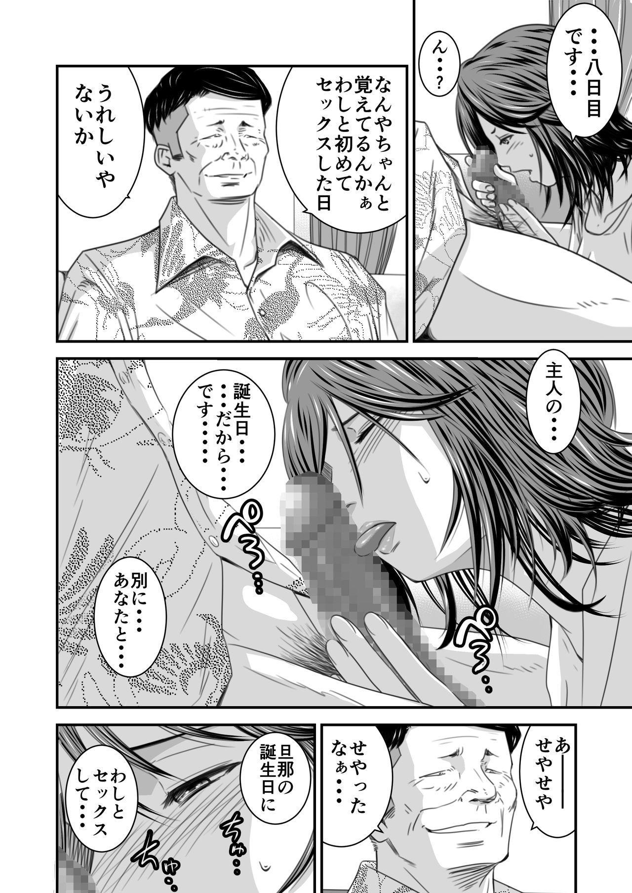 Tsugunai Tsuma 3 5