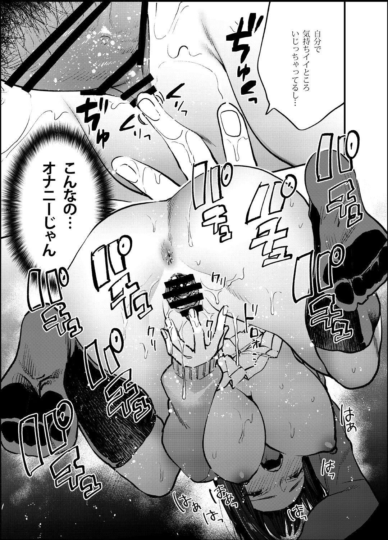 Akai wa Kimi no Toga 19