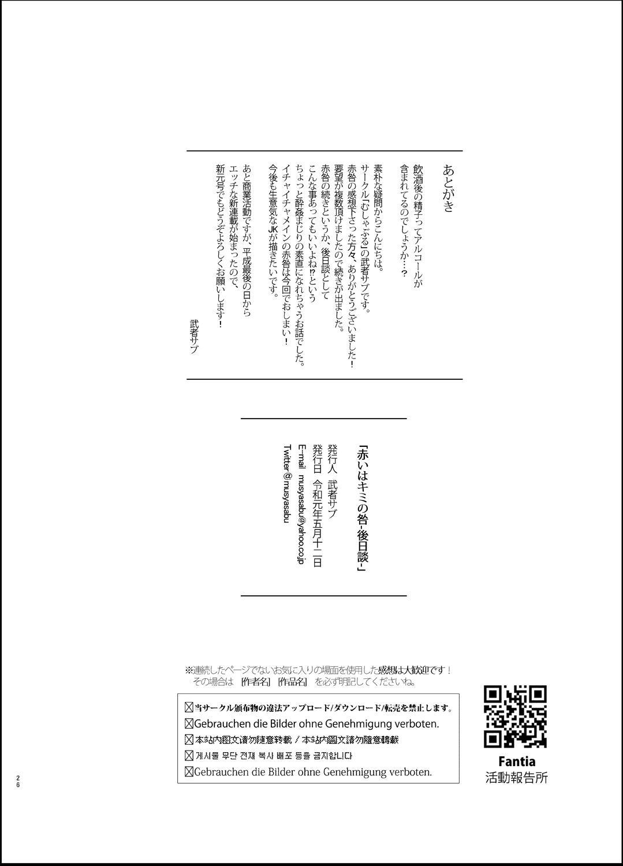 Akai wa Kimi no Toga 24