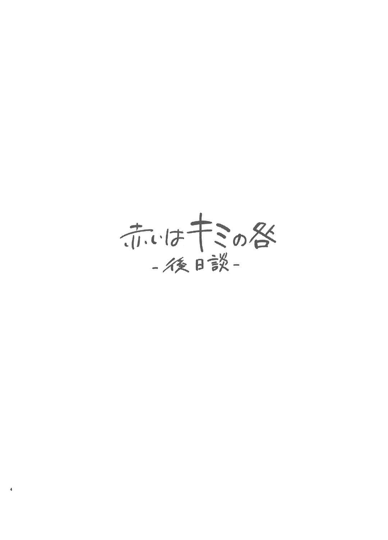 Akai wa Kimi no Toga 2