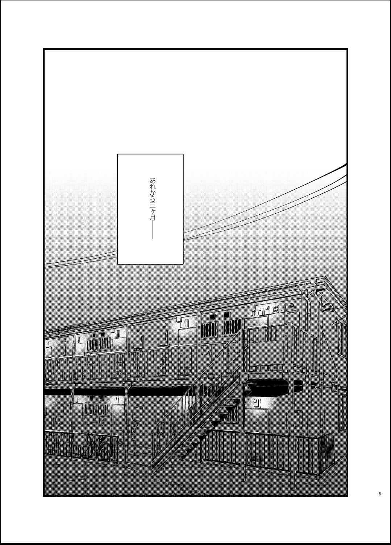 Akai wa Kimi no Toga 3