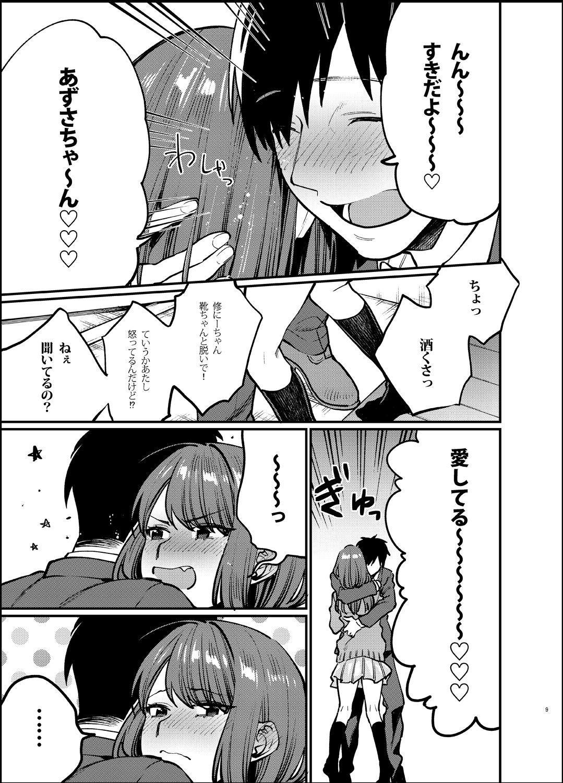 Akai wa Kimi no Toga 7