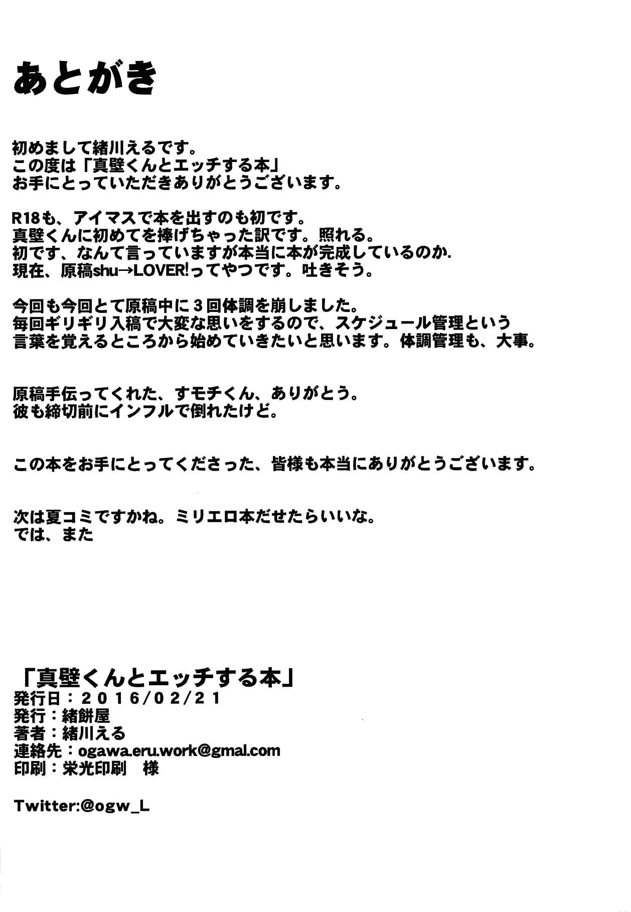 Makabe-kun to Ecchi Suru Hon 14