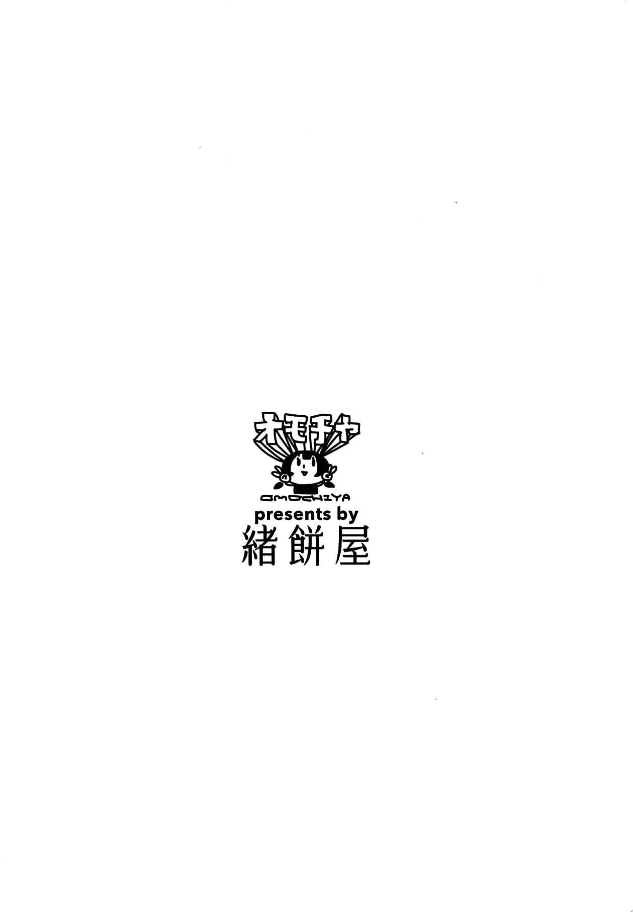 Makabe-kun to Ecchi Suru Hon 15