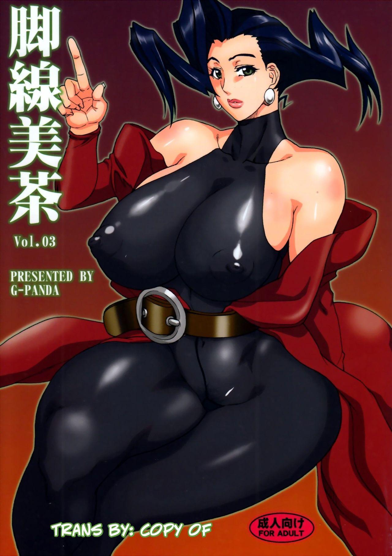 Kyakusenbi Cha Vol. 03 0