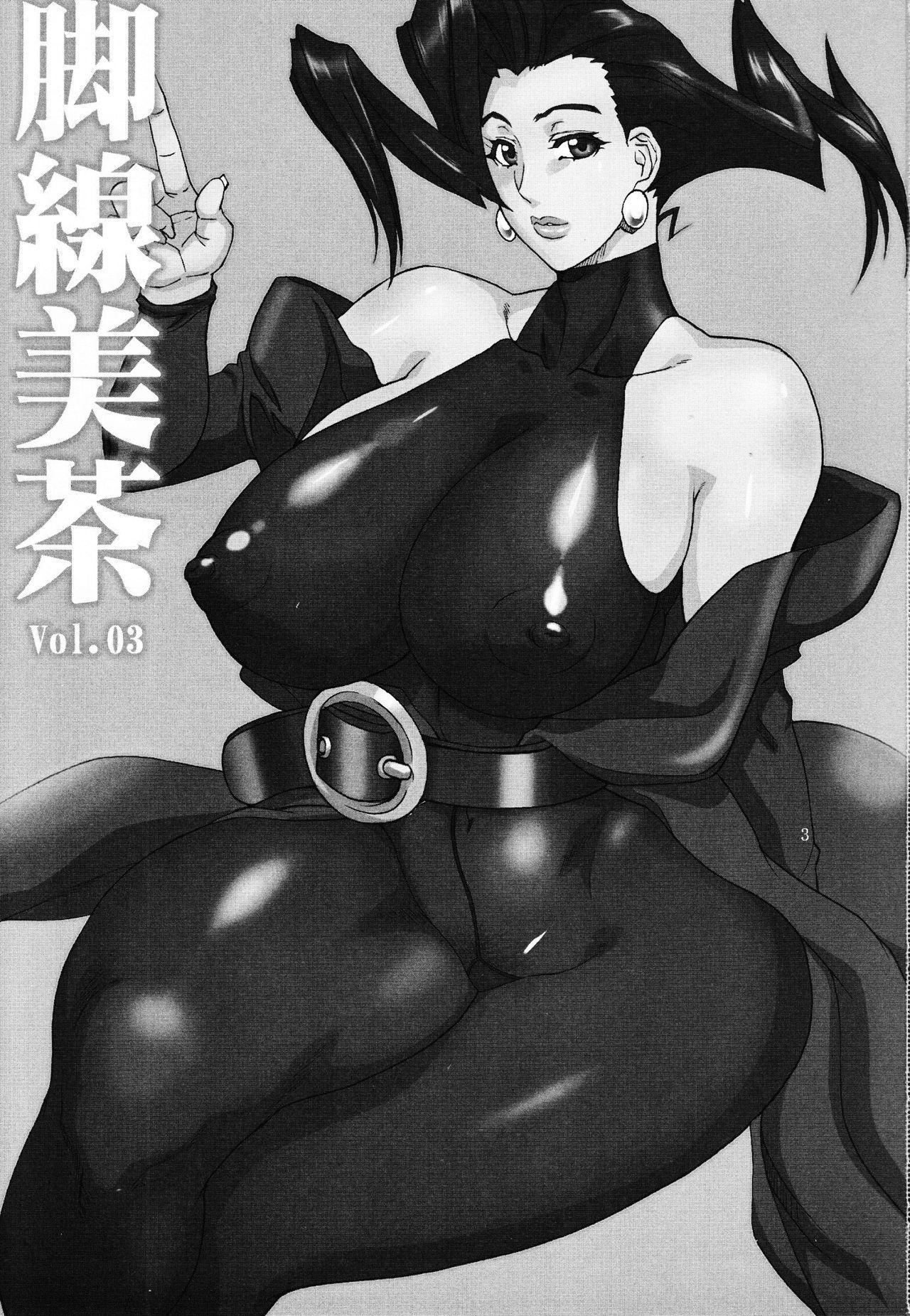 Kyakusenbi Cha Vol. 03 1