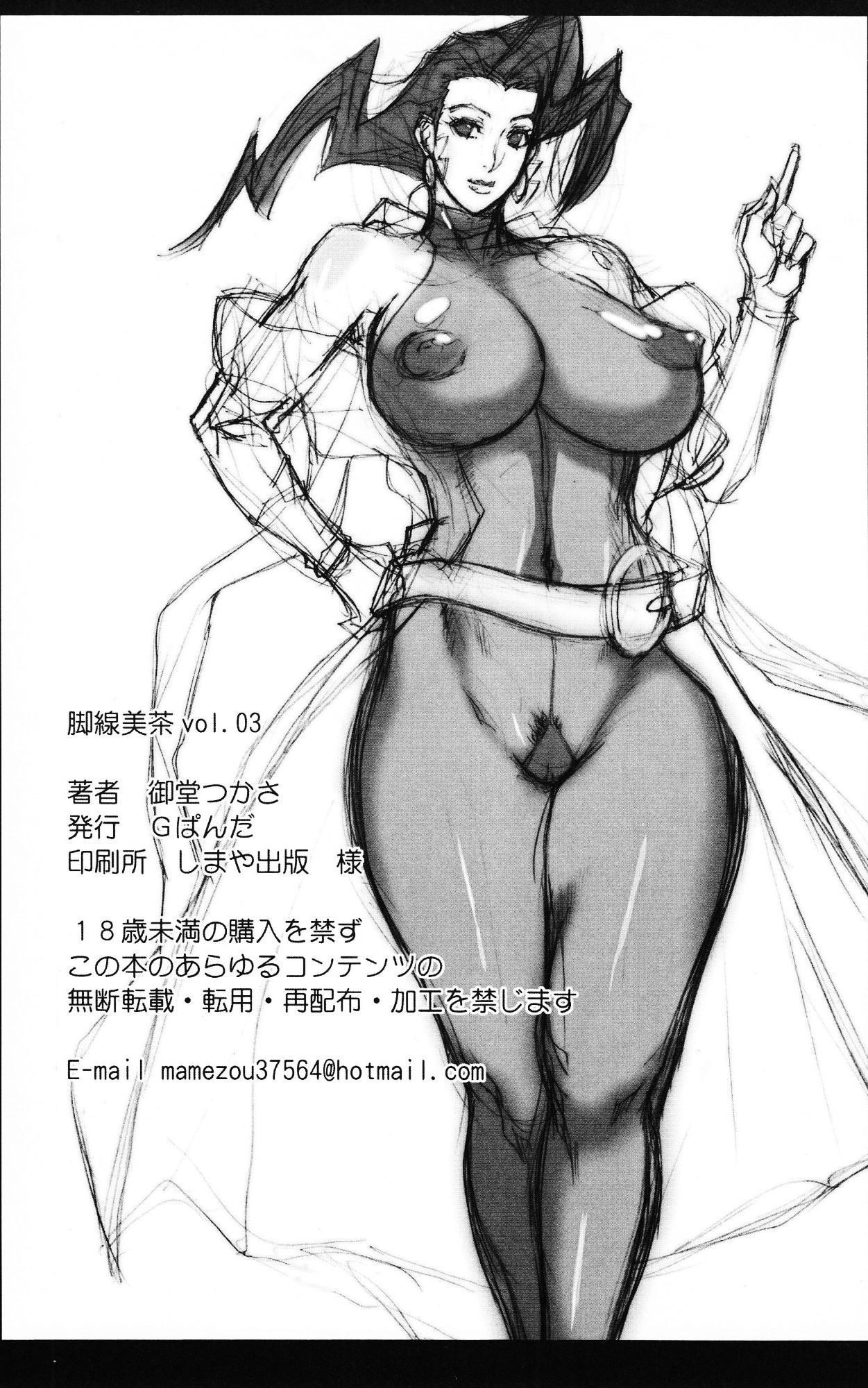 Kyakusenbi Cha Vol. 03 24