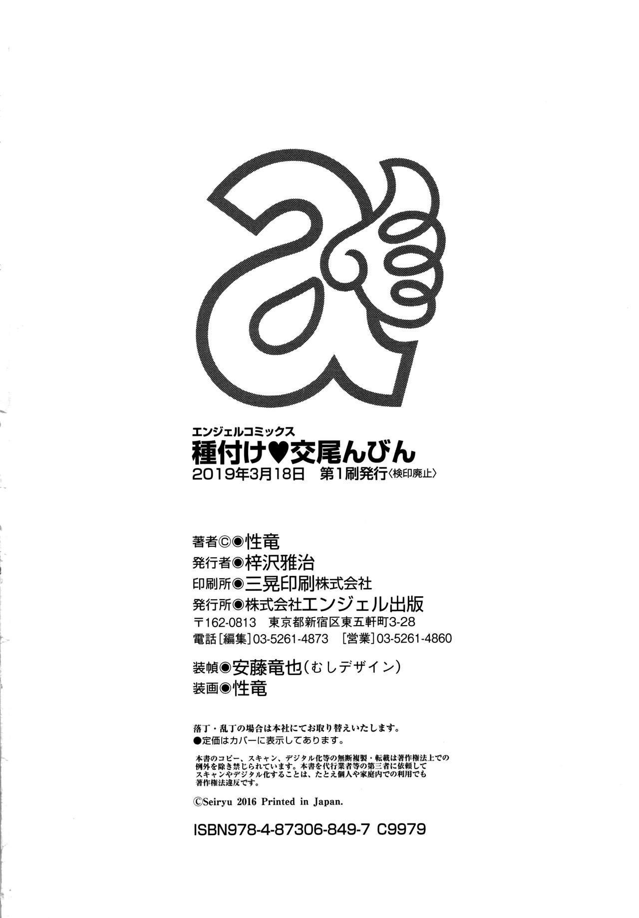 Tanetsuke Koubinbin 214