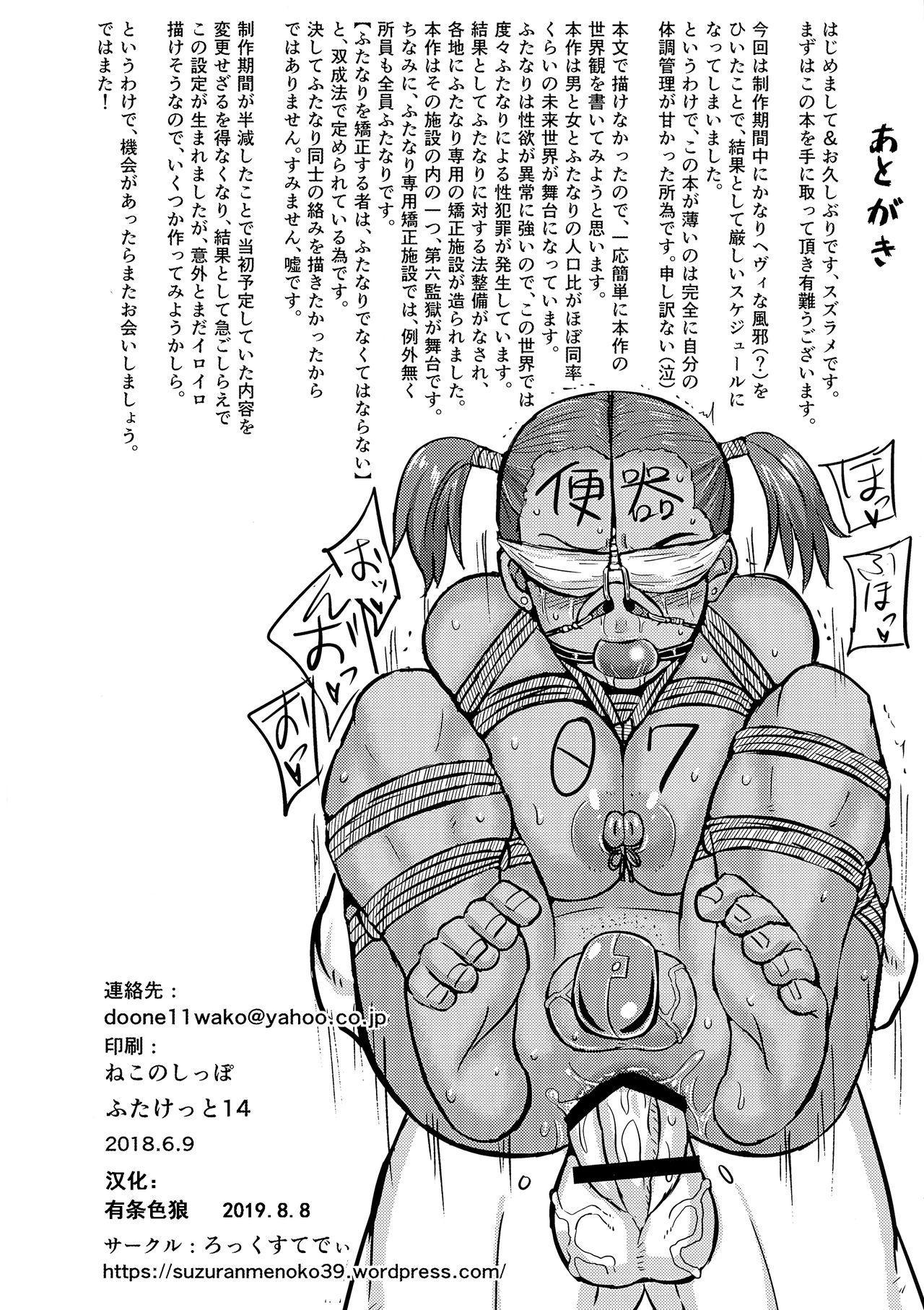 Futanari Prison Dairoku Kangoku Houkoku 17