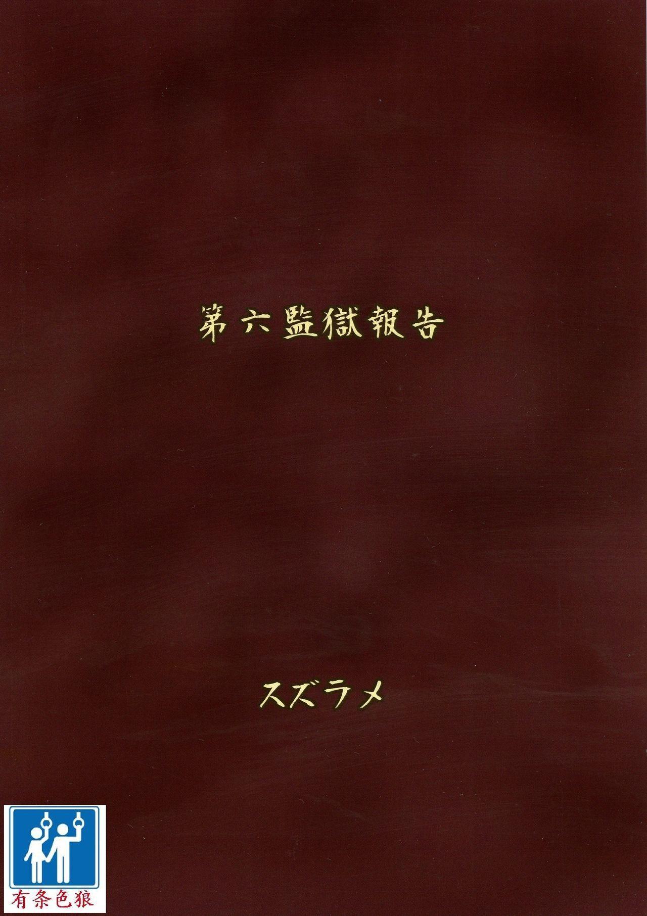 Futanari Prison Dairoku Kangoku Houkoku 1