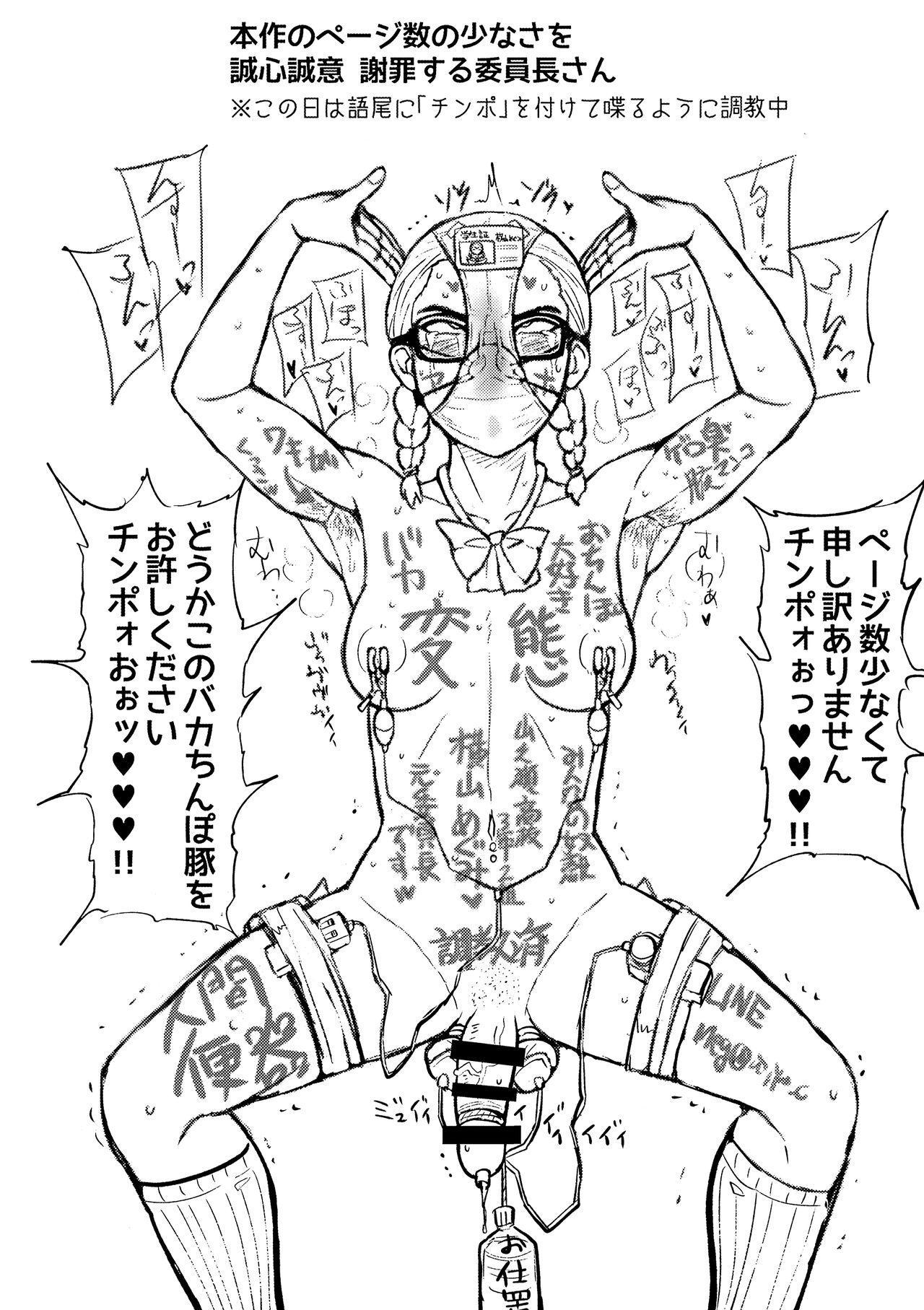 Futanari Prison Dairoku Kangoku Houkoku 3