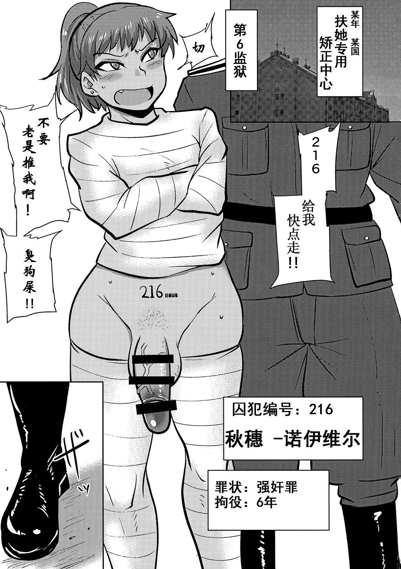 Futanari Prison Dairoku Kangoku Houkoku 4