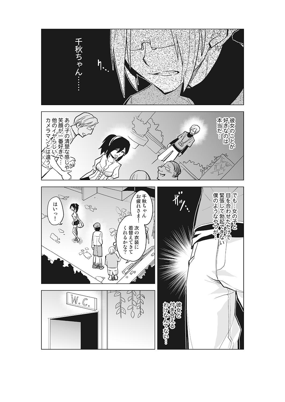 [HPO] Kanzen Shihai! Joshi Konekuri Saimin Dokei ~Ma, Indou Control~ Joukan 19
