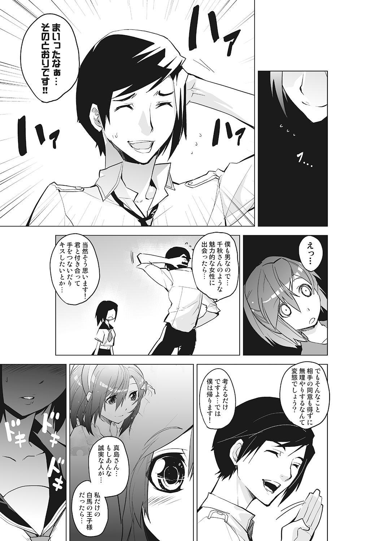 [HPO] Kanzen Shihai! Joshi Konekuri Saimin Dokei ~Ma, Indou Control~ Joukan 36