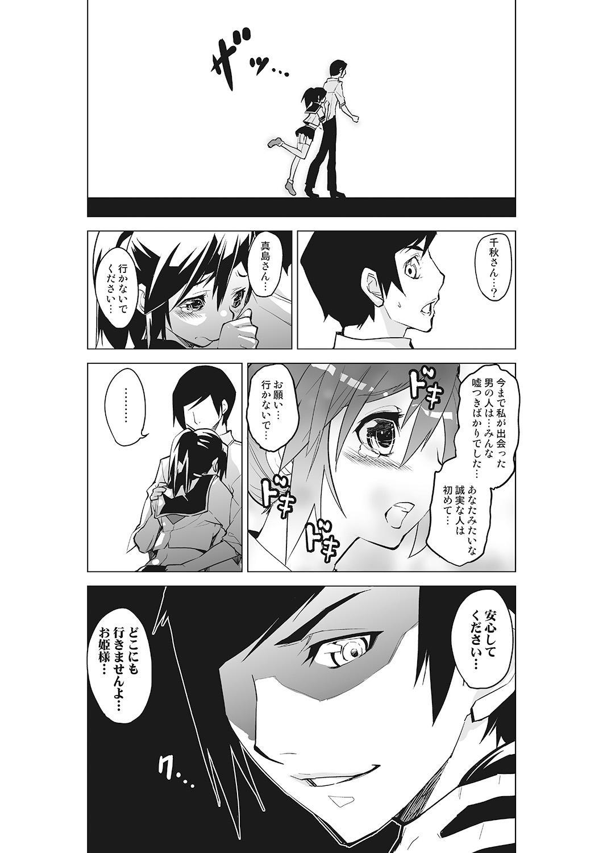 [HPO] Kanzen Shihai! Joshi Konekuri Saimin Dokei ~Ma, Indou Control~ Joukan 37