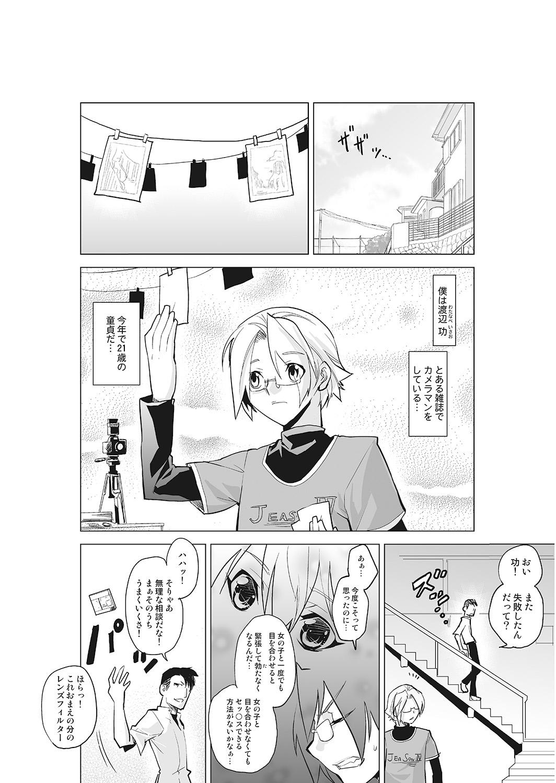 [HPO] Kanzen Shihai! Joshi Konekuri Saimin Dokei ~Ma, Indou Control~ Joukan 3