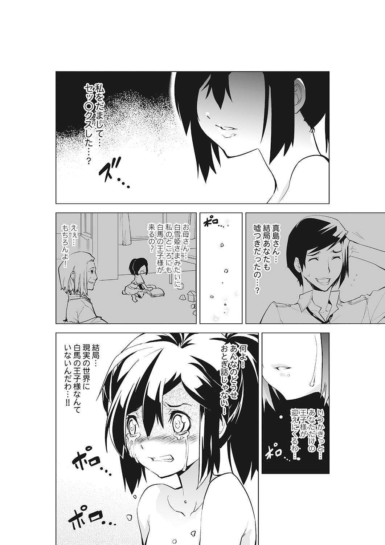 [HPO] Kanzen Shihai! Joshi Konekuri Saimin Dokei ~Ma, Indou Control~ Joukan 45