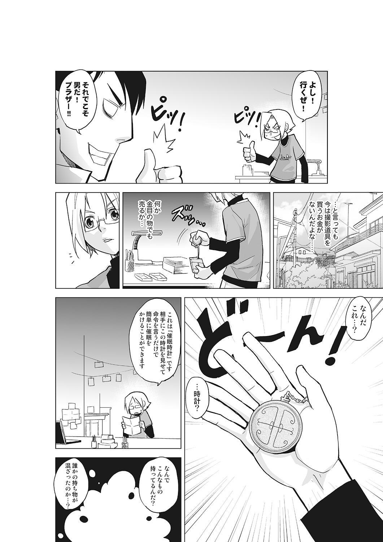 [HPO] Kanzen Shihai! Joshi Konekuri Saimin Dokei ~Ma, Indou Control~ Joukan 5