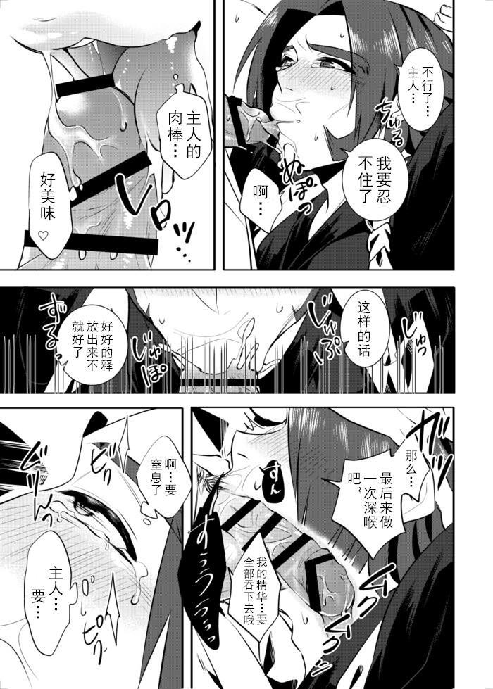 Sekimu o Hatashimasu 13
