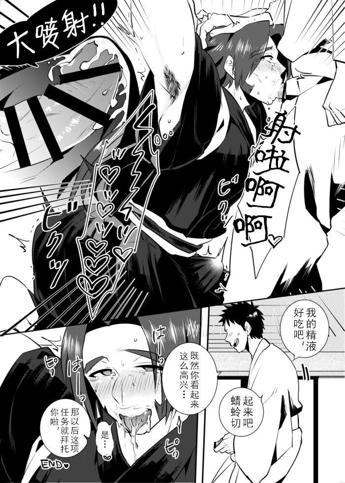 Sekimu o Hatashimasu 14