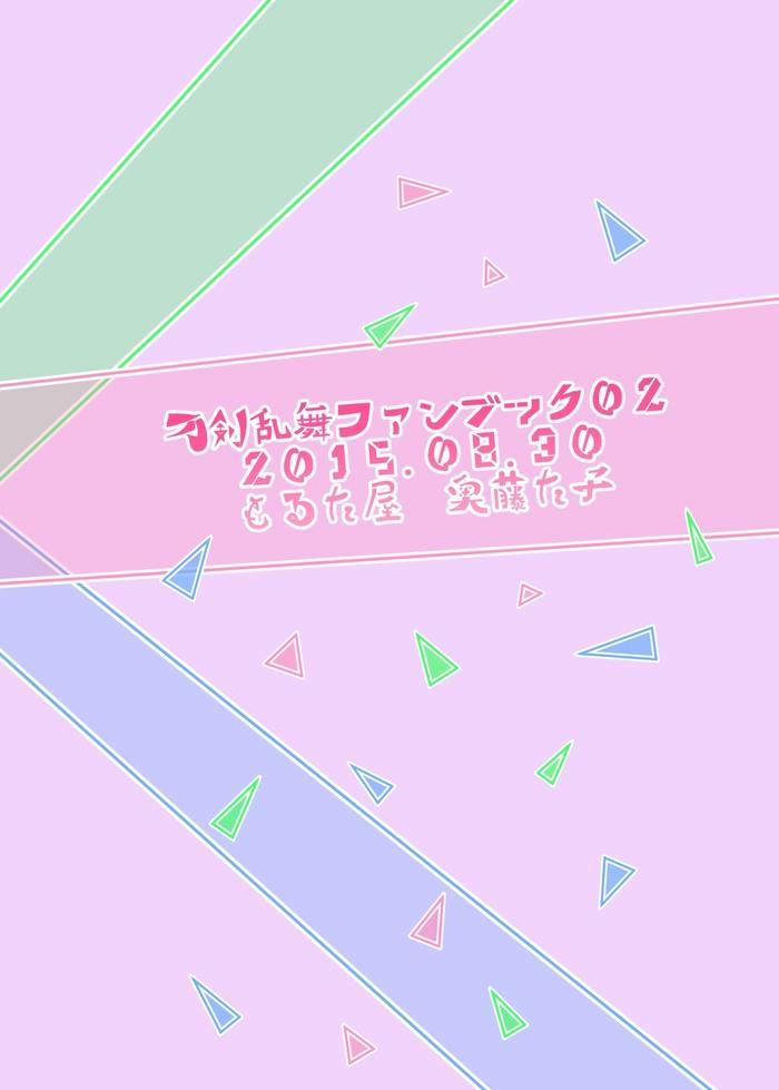 Sekimu o Hatashimasu 15