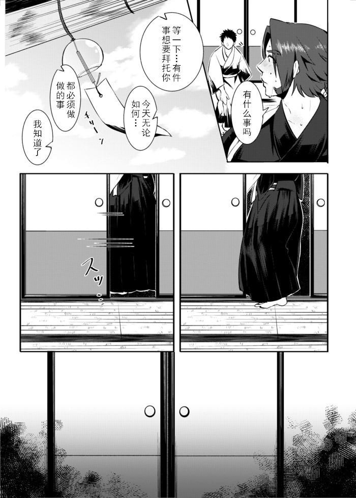 Sekimu o Hatashimasu 3
