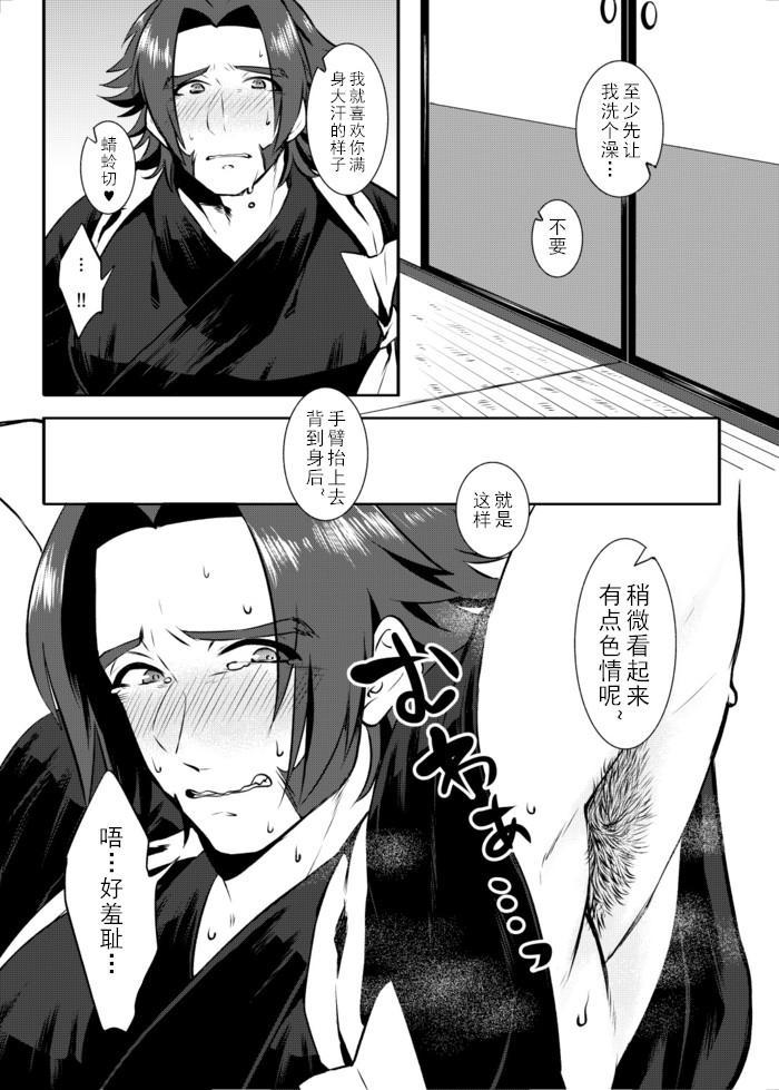 Sekimu o Hatashimasu 5