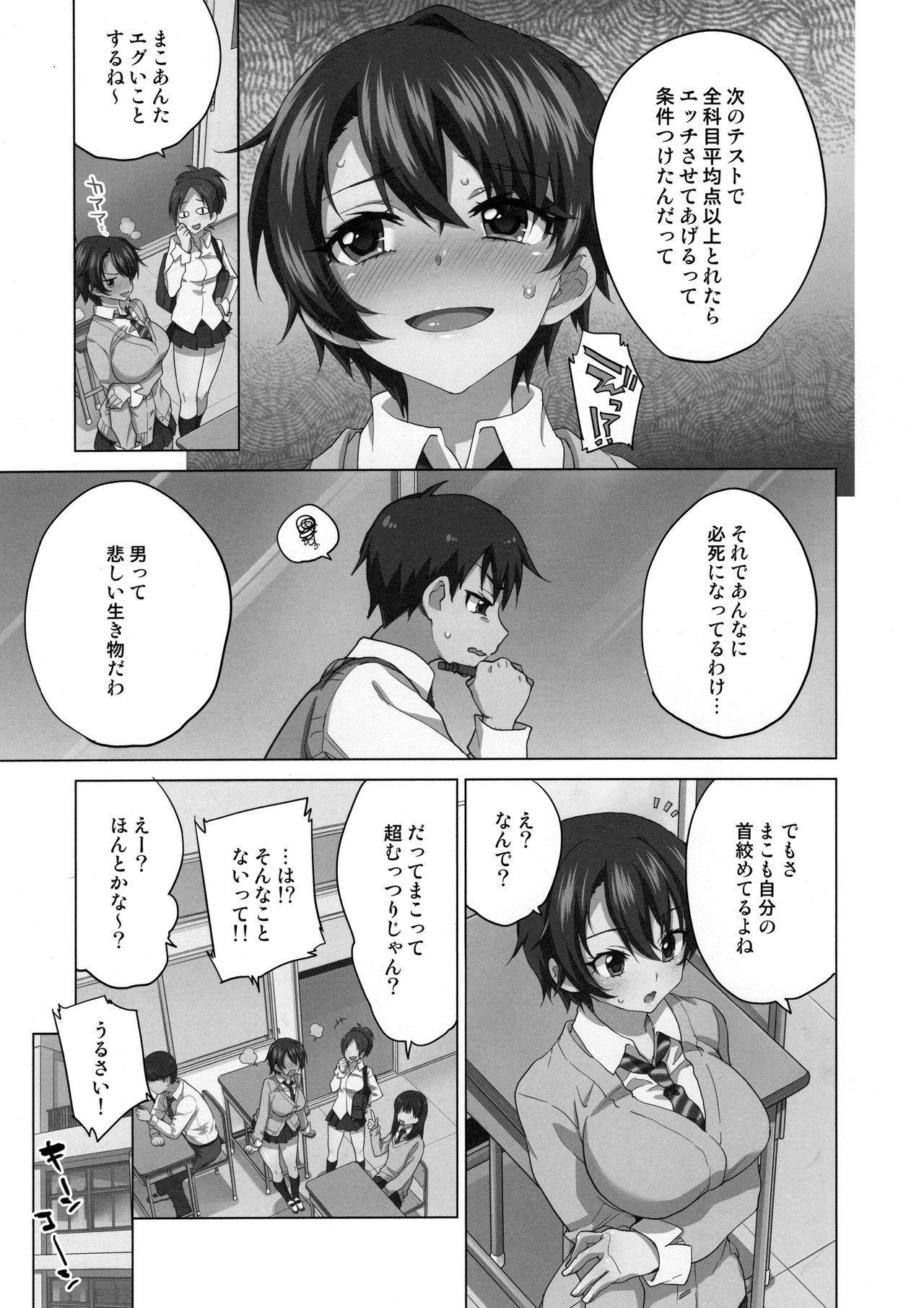 Mako-chan Kaihatsu Nikki Preview Monochro Ban 15