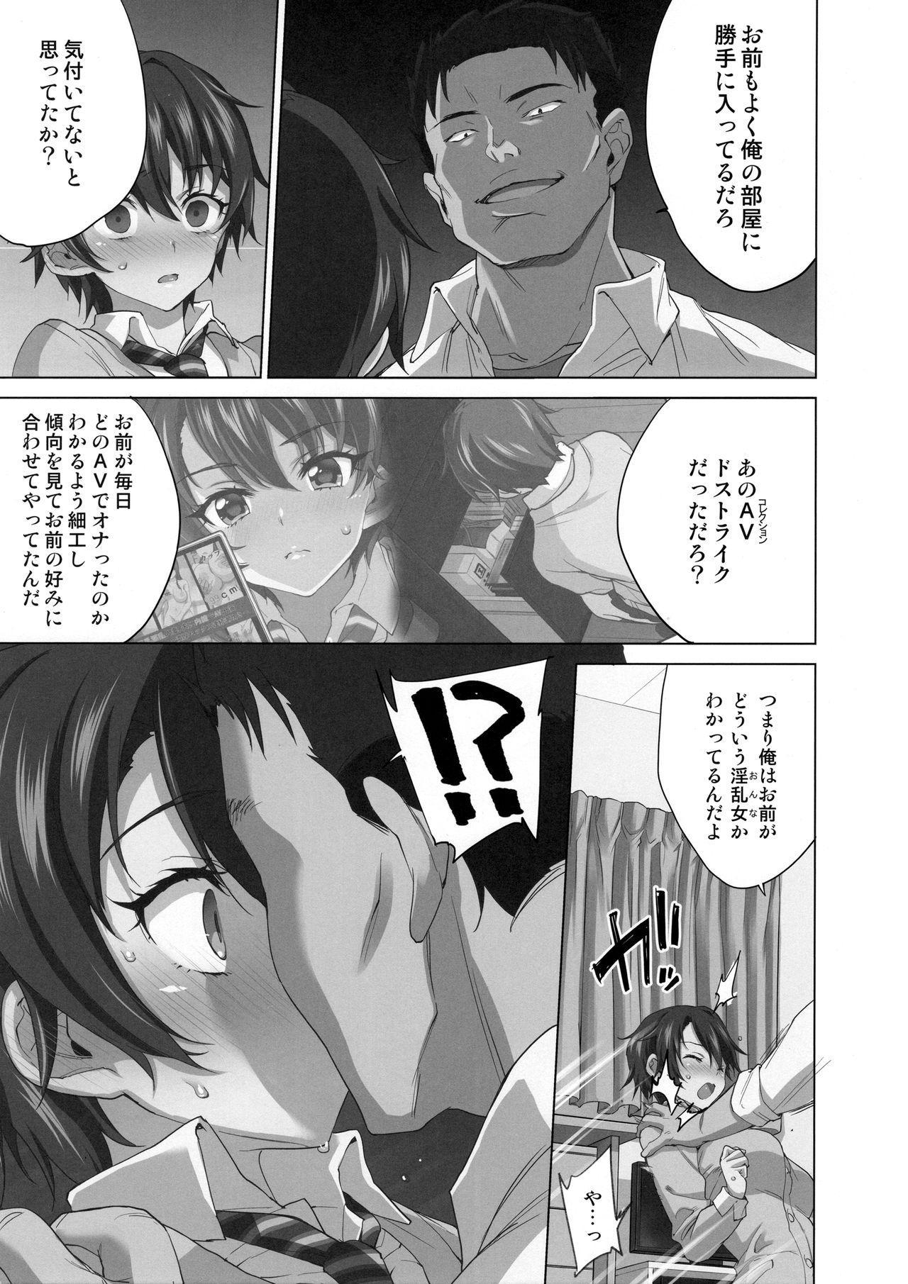 Mako-chan Kaihatsu Nikki Preview Monochro Ban 21