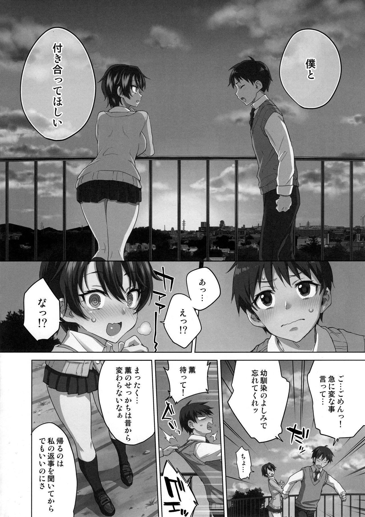 Mako-chan Kaihatsu Nikki Preview Monochro Ban 2
