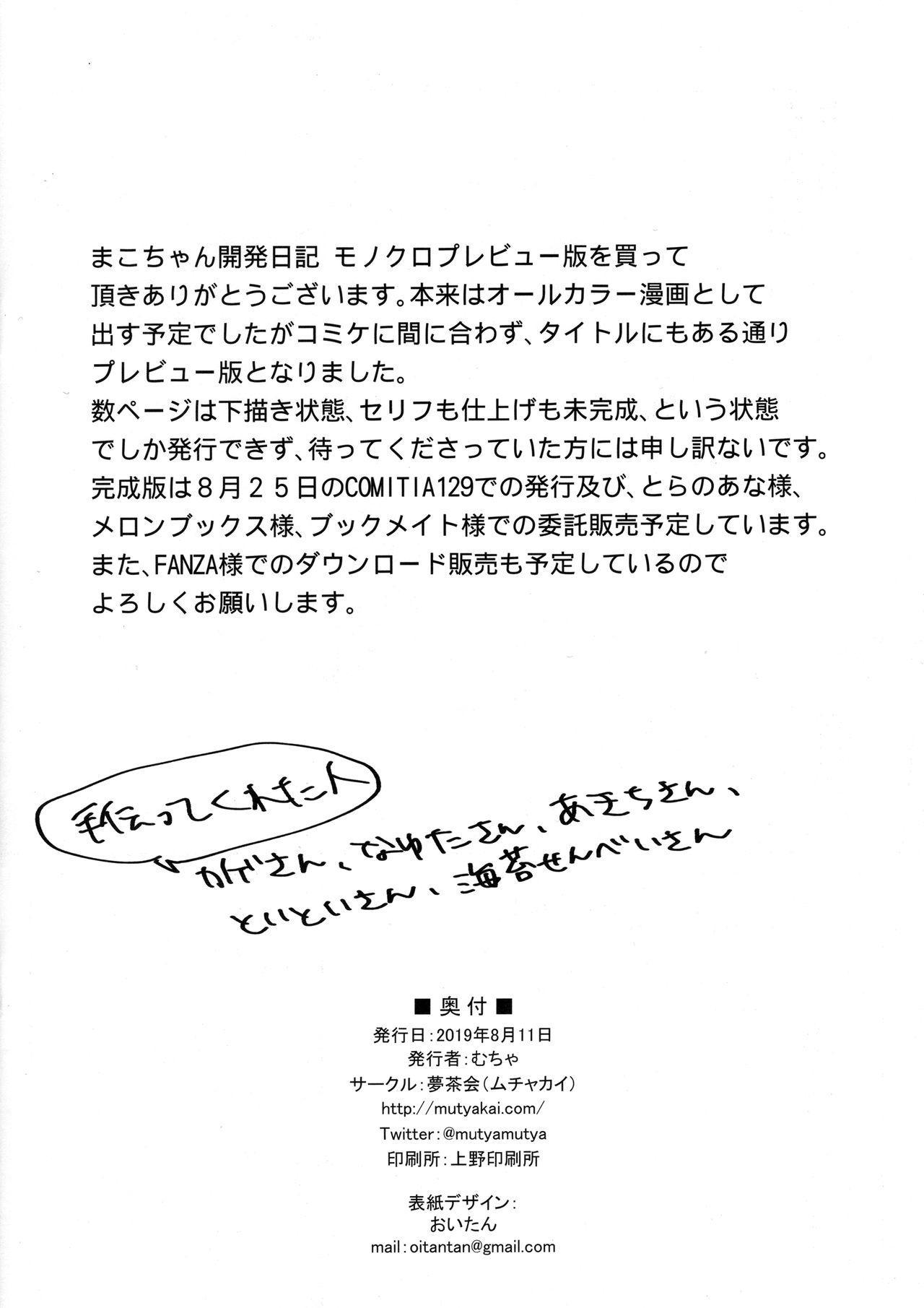 Mako-chan Kaihatsu Nikki Preview Monochro Ban 48