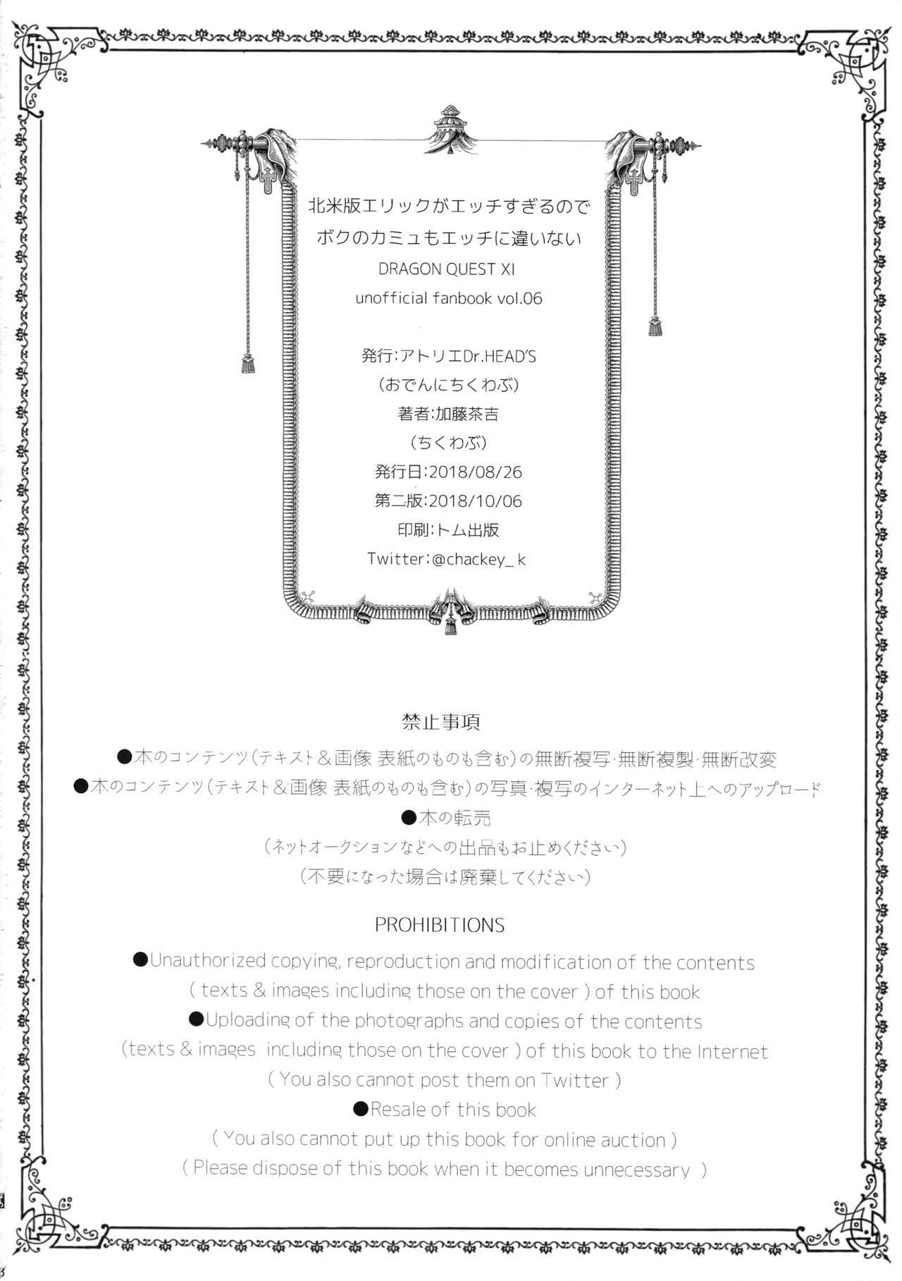 Hokubei-ban Erik ga Etchi Sugirunode Boku no Camus mo Etchi ni Chigainai 16