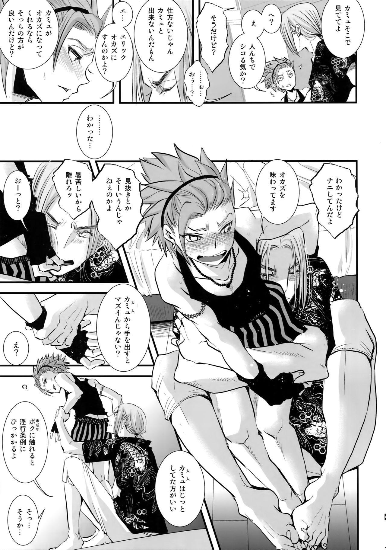 Hokubei-ban Erik ga Etchi Sugirunode Boku no Camus mo Etchi ni Chigainai 5