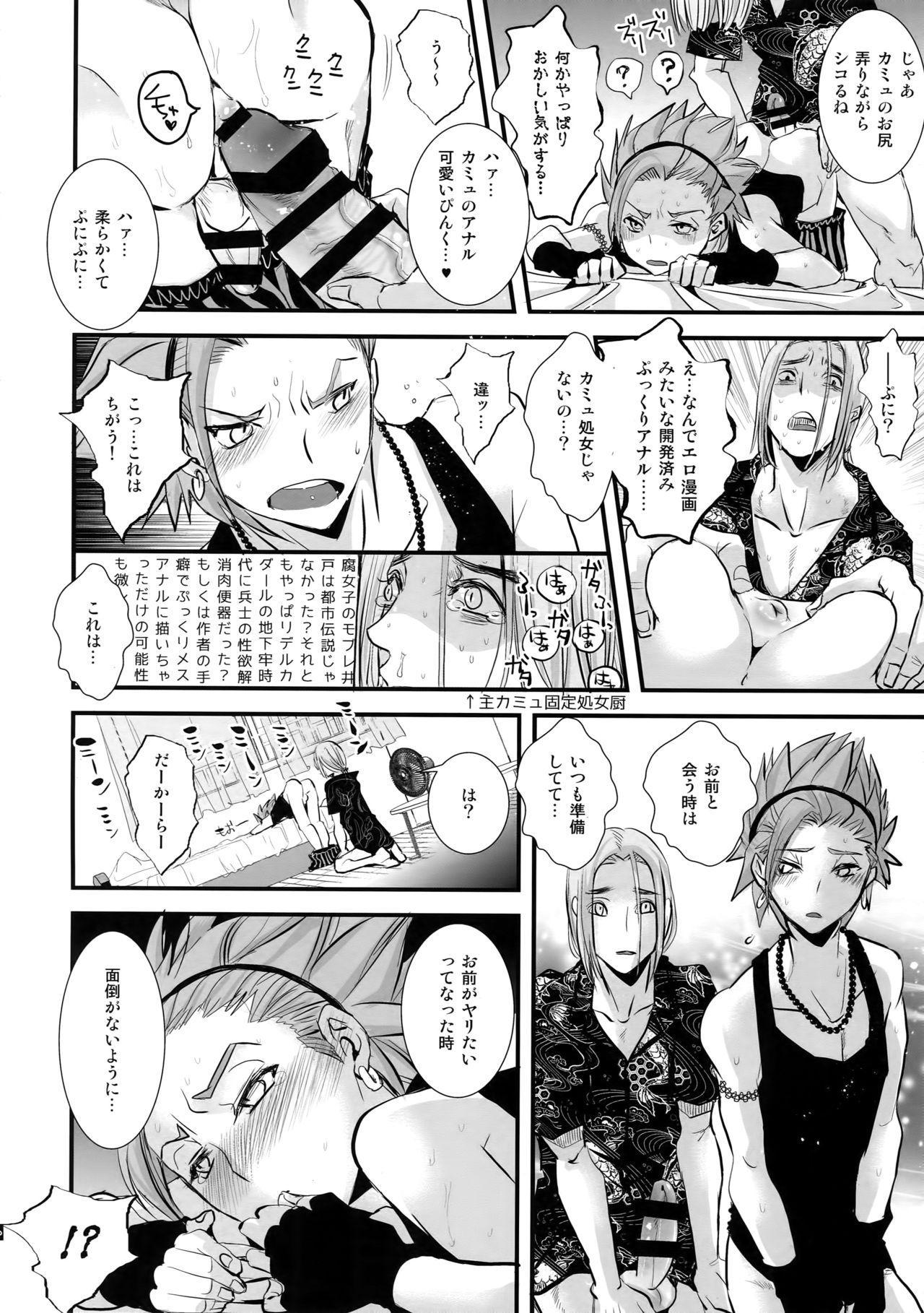 Hokubei-ban Erik ga Etchi Sugirunode Boku no Camus mo Etchi ni Chigainai 6