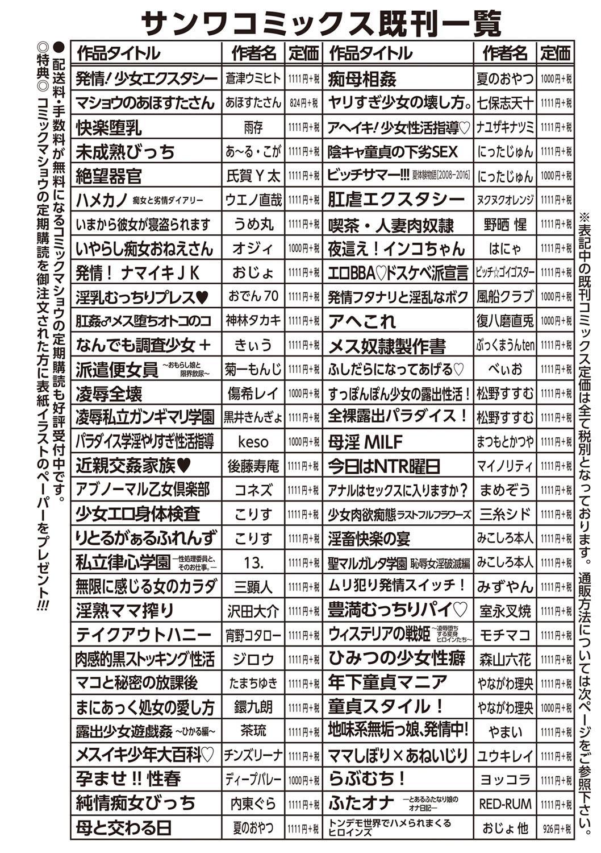 COMIC Masyo 2019-08 247