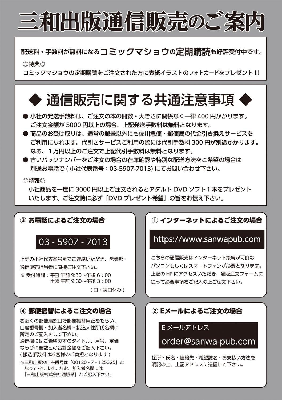 COMIC Masyo 2019-08 248