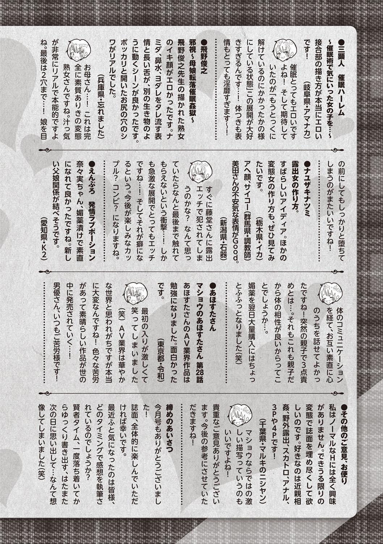 COMIC Masyo 2019-08 250