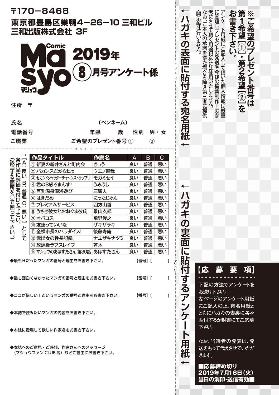 COMIC Masyo 2019-08 253