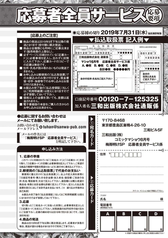 COMIC Masyo 2019-08 256