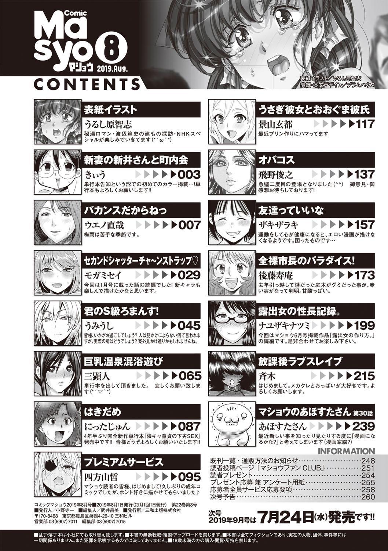 COMIC Masyo 2019-08 260