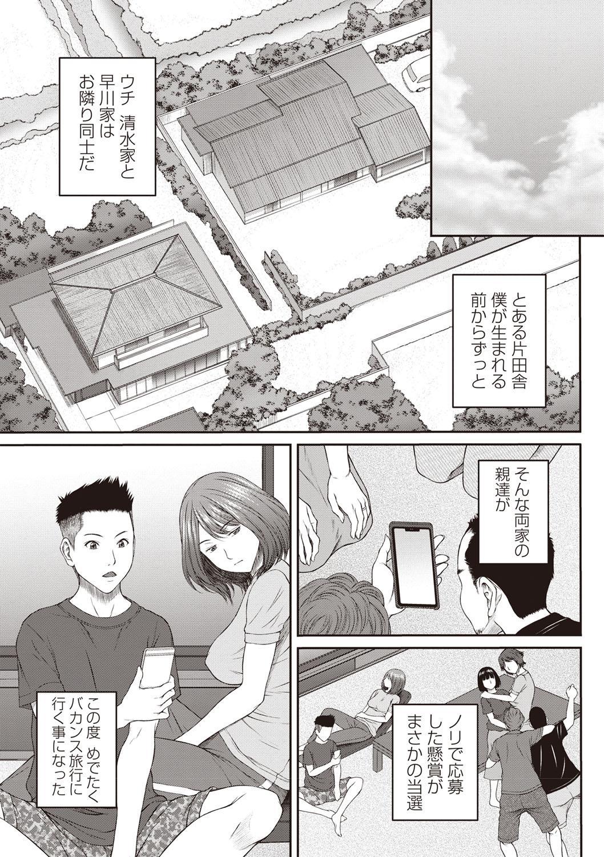COMIC Masyo 2019-08 7