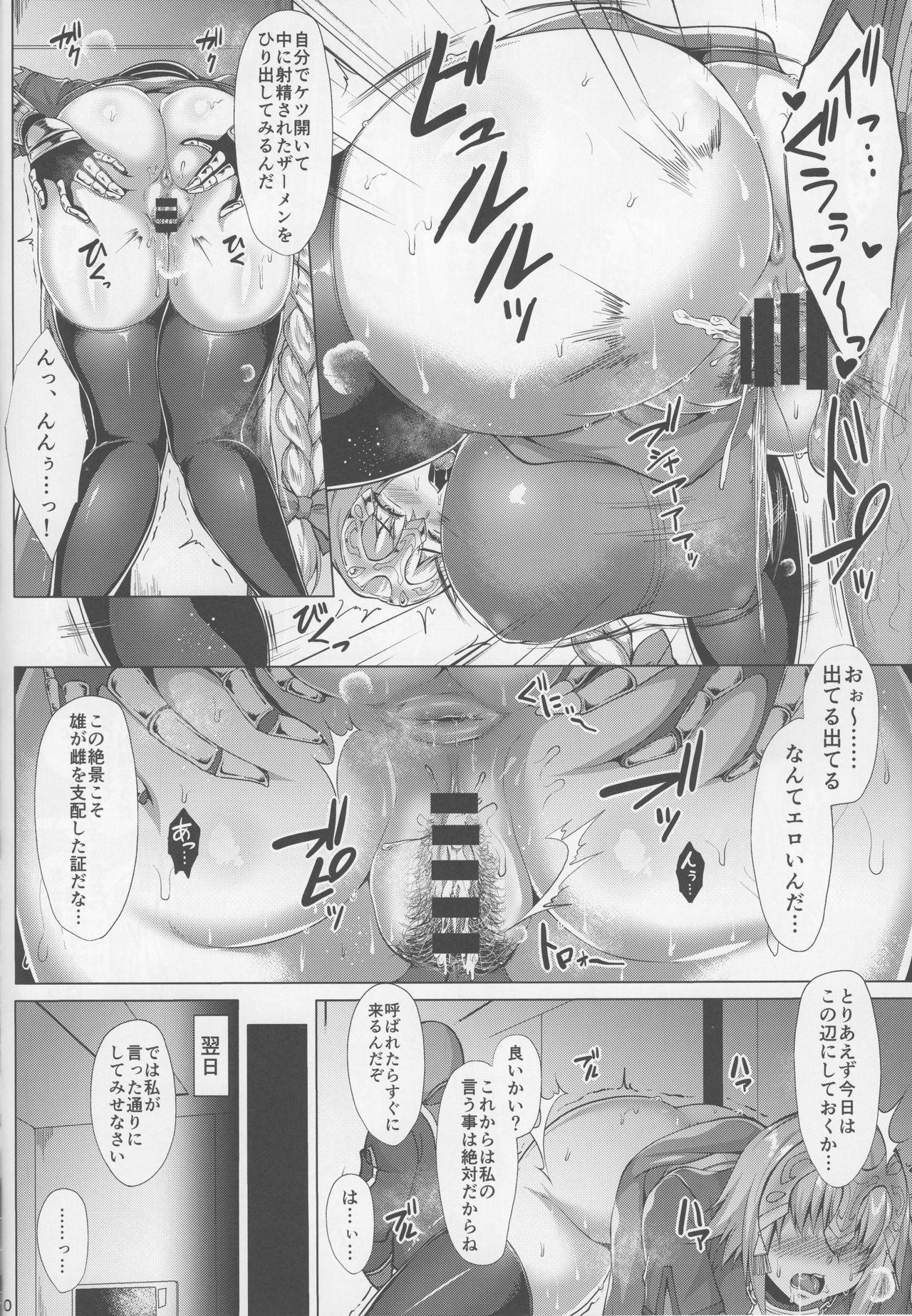 Seijo no Mita Yume 11