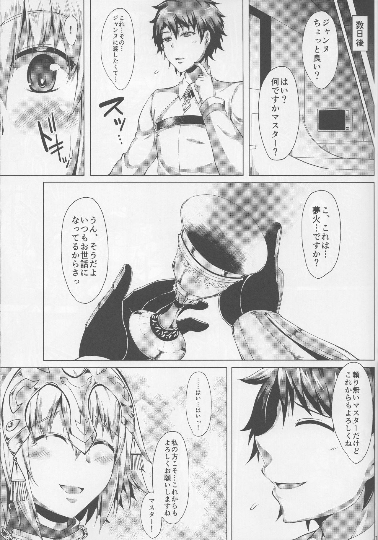 Seijo no Mita Yume 16