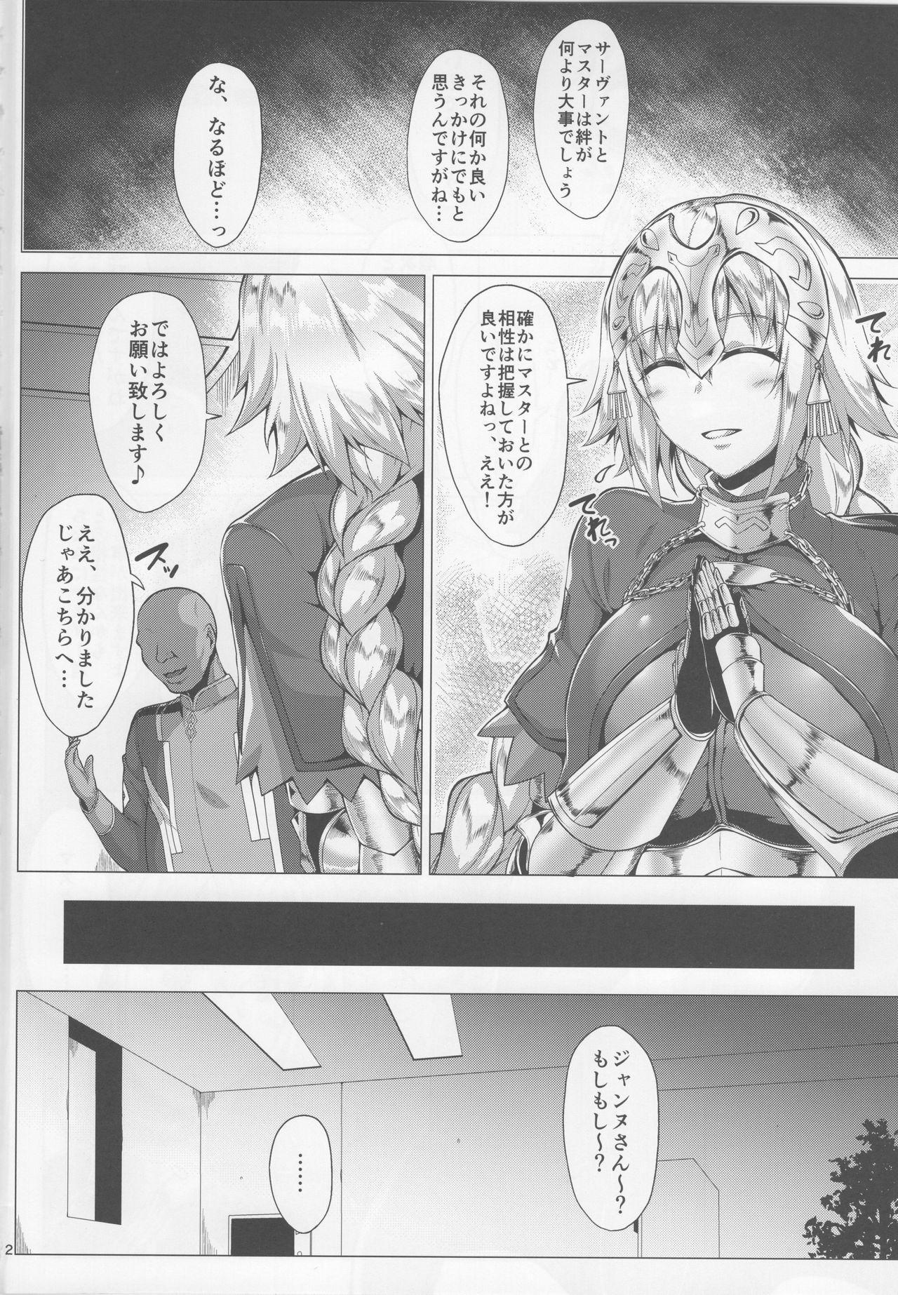 Seijo no Mita Yume 3