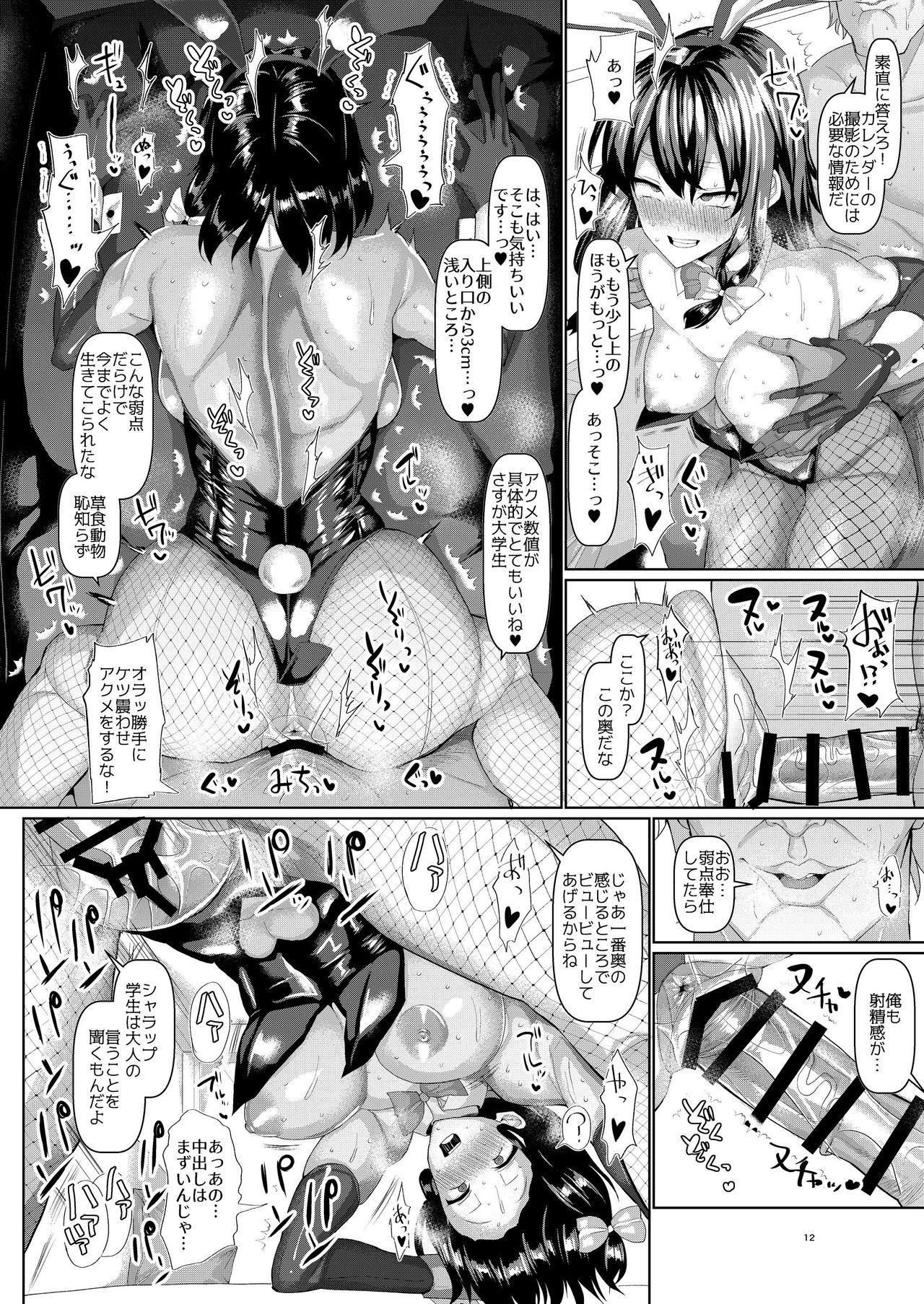 Renko Sennyuu! Saimin Bunny Girl 13